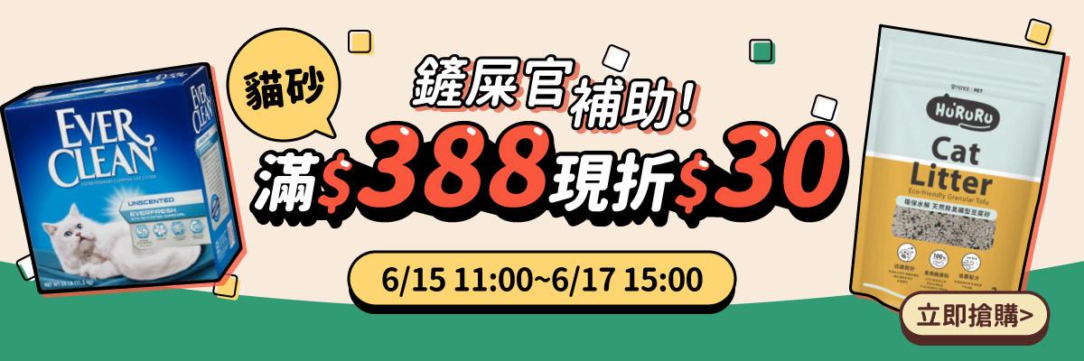 6/15 11:00 ~ 6/17 15:00 48HR 貓砂區 滿388 現折30