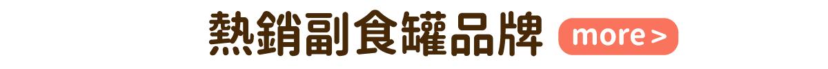 熱銷副食罐品牌(divider)