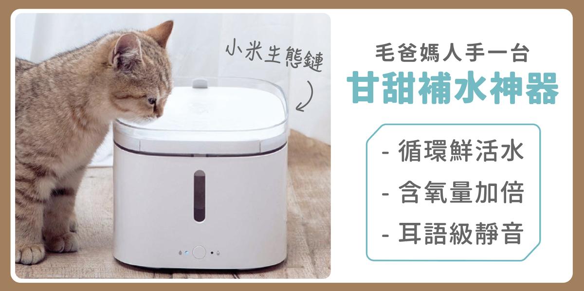 小米飲水機