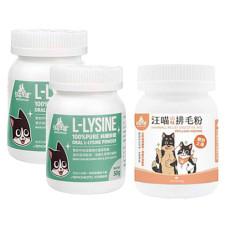 排毛粉綜合套餐【離胺酸 2 入+山味排毛粉 1入】 (貓保健用品)