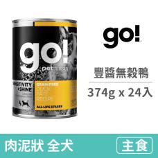 天然主食狗罐374克【豐醬無穀鴨】(24入) (狗主食罐頭)(整箱罐罐)
