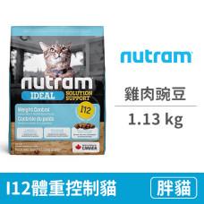 I12體重控制貓 雞肉豌豆1.13公斤 (貓飼料)