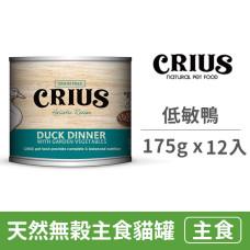 天然無穀主食貓餐罐 175克【低敏鴨】(12入) (貓主食餐罐)