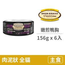 貓咪主食罐156克【嫩煎鴨胸】(6入)(貓主食罐頭)