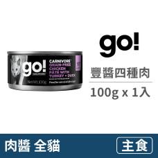 德國主食貓罐100克【豐醬無穀四種肉】(1入)(貓主食罐)