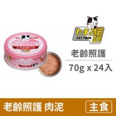 老齡照護保健配方 70公克 (24入) (貓主食餐罐)(整箱罐罐)
