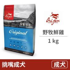 挑嘴成犬 野牧鮮雞配方 1公斤 (狗飼料)