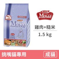挑嘴貓專用配方【雞肉+糙米】1.5公斤 (貓飼料)