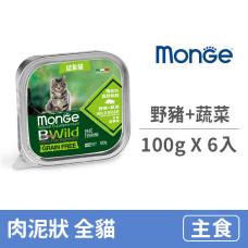 真野無穀 貓餐盒100克【野豬+蔬菜】(6入)(貓主食餐盒)