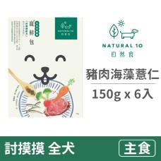 討摸摸狗狗配方150克【豬肉與海藻薏仁】(6入)(狗主食餐包)