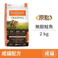 (即期)全貓配方 無穀鮭魚 2公斤 (貓飼料) (效期2021.10.01)