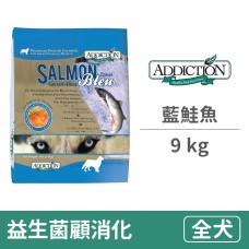 藍鮭魚無穀犬 9 公斤 (狗飼料)