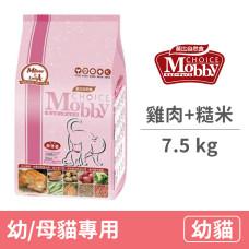 幼/母貓專用配方【雞肉+糙米】7.5公斤 (貓飼料)