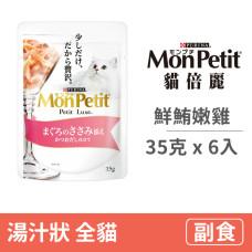 極上餐包35克【鮮鮪嫩雞】(6入)(貓副食餐包)