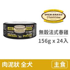 無穀主食狗罐156克【法式春雞】(24入)(狗主食罐頭)(整箱罐罐)