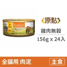 雞肉無穀全貓主食罐 156克 (24入)(貓主食罐)(整箱罐罐)