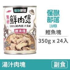 無膠副食罐350克大罐【鰹魚塊】(24入)(貓狗副食罐頭)(整箱罐罐)