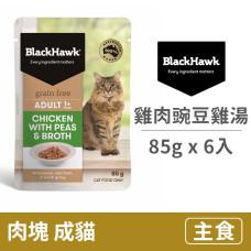 優選無穀餐包85克【雞肉+豌豆+雞湯(成貓)】(6入)(貓主食餐包)