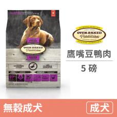 全犬無穀鷹嘴豆鴨肉(原顆粒) 5磅 (狗飼料)