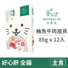 好心肝貓貓配方85克【鮪魚與牛肉扇貝】(12入)(貓主食餐包)