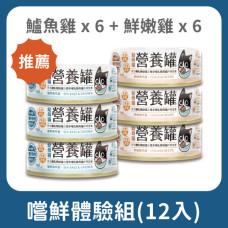 雙口味嚐鮮體驗組! 汪喵營養罐 98%鮮肉無膠幼母貓營養主食罐 80克 鱸魚雞+鮮嫩雞 (6+6=12入)