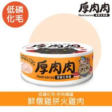 營養主食橘罐80克【鮮燉雞拼火雞肉】(1入)(貓主食罐頭)
