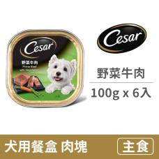 犬用餐盒100克【野菜牛肉】(6入) (狗主食餐盒)