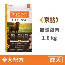 (即期)雞肉無穀全犬配方4磅(狗飼料)(效期2021.12.01)