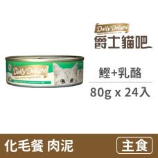 化毛餐 80克【鰹+乳酪】(24入) (貓主食罐頭)(整箱罐罐)
