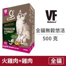 全貓無穀悠活配方(火雞肉+雞肉) 500克 (貓飼料)