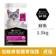 鮮魚低敏膚質及腸胃保護配方 1.5公斤(貓飼料)