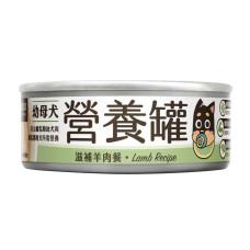 幼母犬營養主食罐80克【羊肉】(24入)(狗主食罐頭)(整箱罐罐)