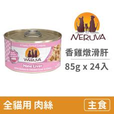 貓咪主食罐 85克【香雞燉滑肝】(24入) (貓主食罐頭)(整箱罐罐)