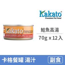 卡格餐食罐70克 【鮭魚高湯】(12入)(貓狗副食罐)