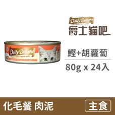 化毛餐 80克【鰹+胡蘿蔔】(24入) (貓主食罐頭)(整箱罐罐)