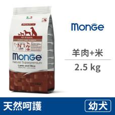 天然呵護 幼犬配方(羊肉+米) 2.5公斤 (狗飼料)