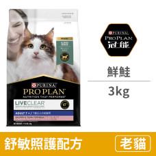 舒敏熟齡貓7+ 鮮鮭照護配方3公斤(貓飼料)