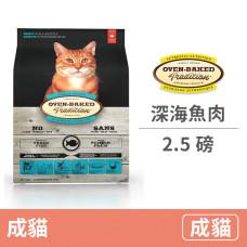 成貓深海魚肉 2.5磅 (貓飼料)