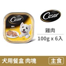 犬用餐盒100克【雞肉】(6入) (狗主食餐盒)