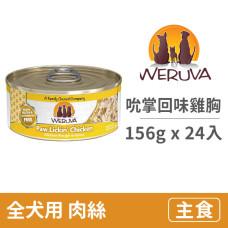 狗狗主食罐 156克【吮掌回味雞胸肉】(24入) (狗主食罐頭)(整箱罐罐)