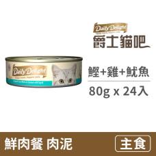 鮮肉餐 80克【鰹+雞+魷魚】(24入) (貓主食罐頭)(整箱罐罐)