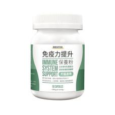 免疫力提升保養粉 (50顆) (狗保健用品)(貓保健用品)