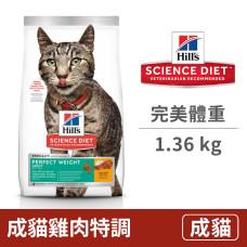 成貓 完美體重 雞肉特調食譜 1.36公斤 (貓飼料)
