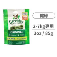 健綠潔牙骨 (2-7公斤專用) 3oz 狗狗牙結石除口臭潔牙骨零食推薦(狗零食)