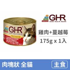貓用主食罐175克【雞肉+蔓越莓配方】(1入)(貓主食罐頭)