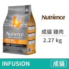 INFUSION 天然成貓 雞肉 2.27 公斤 (貓飼料)