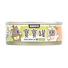 貓寶寶無膠主食罐82克【牛肉】(24入)(貓主食罐)(整箱罐罐)