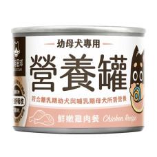 幼母犬營養主食罐165克【雞肉】(1入)(狗主食罐頭)