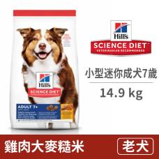 小型及迷你成犬7歲以上 雞肉+大麥+糙米 14.9公斤 (狗飼料)