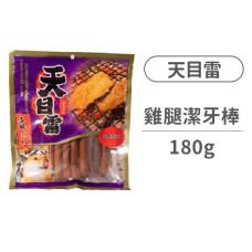 雞腿潔牙棒 180克 (狗零食)